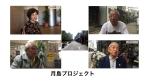 tsukishimaproject